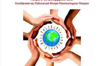 Διεθνές Συνέδριο: Κοινωνική Παιδαγωγική, Διαπολιτισμικότητα, Συμβουλευτική και Ειδική Αγωγή