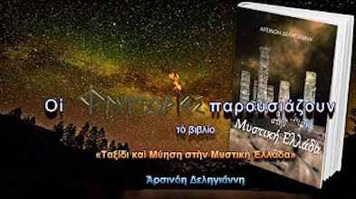 Ταξίδι και Μύηση στην Μυστική Ελλάδα
