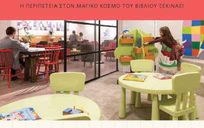 Εγκαίνια του νέου χώρου της δανειστικής βιβλιοθήκης ΚΑΙΤΗ ΛΑΣΚΑΡΙΔΗ