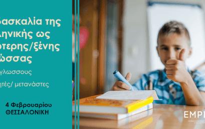 Η διδασκαλία της ελληνικής ως δεύτερης/ξένης γλώσσας σε δίγλωσσους μαθητές ή μαθητές με μεταναστευτικό προφίλ