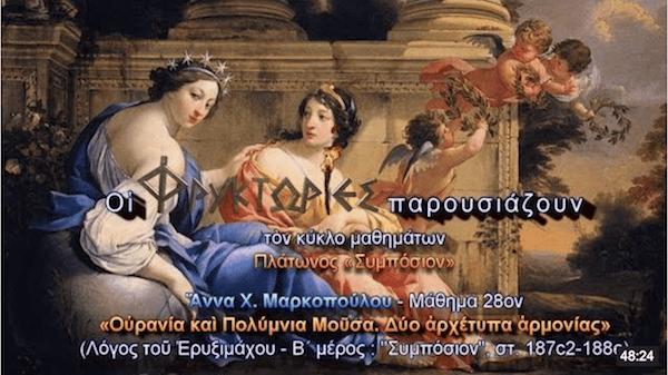 Πλάτωνος Συμπόσιον: Μάθημα 28ον – Ουρανία κ΄ Πολύμνια Μούσα. Δύο αρχέτυπα αρμονίας
