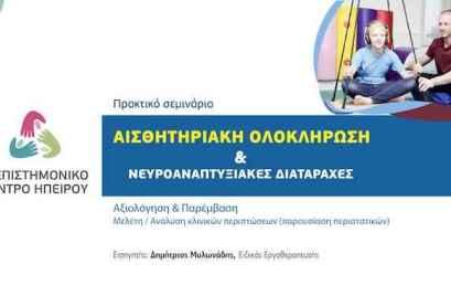 Σεμινάριο: Αισθητηριακή Ολοκλήρωση & Νευροαναπτυξιακές Διαταραχές
