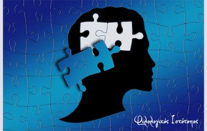 Σεμινάριο: Ειδική Μαθησιακή Δυσκολία – Δυσλεξία