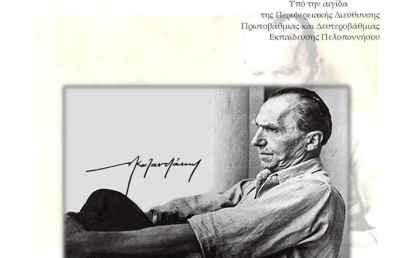 Επιστημονική ημερίδα: Αναφορά στη ζωή και στο έργο του Νίκου Καζαντζάκη