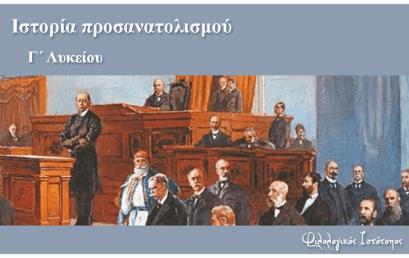 Ιστορία προσανατολισμού: Επαναληπτικές ερωτήσεις στο 3ο κεφάλαιο (Το προσφυγικό ζήτημα στην  Ελλάδα)