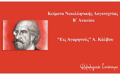 """Λογοτεχνία Β´ Λυκείου: """"Εις Αγαρηνούς"""" του Ανδρέα Κάλβου – Σημειώσεις"""