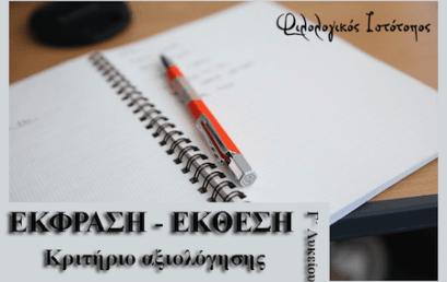 Νεοελληνική Γλώσσα Γ´ Λυκείου: Κριτήριο αξιολόγησης – Τραγωδικός φανατισμός