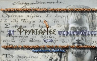 """Σχετικά με τη δοξογραφία στα """"Μετά τα Φυσικά """" του Αριστοτέλους"""
