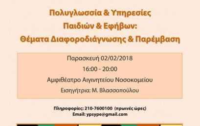 Σεμινάριο με θέμα: Πολυγλωσσία και Υπηρεσίες Παιδιών και Εφήβων