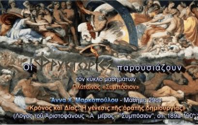 Πλάτωνος Συμπόσιον – Άννα Χ. Μαρκοπούλου. Μάθημα 29ον: Κρόνος-Δίας: Η γένεσις της ορατής δημιουργίας