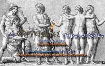 Πλάτωνος Συμπόσιον – Άννα Χ. Μαρκοπούλου. Μάθημα 27ον: Ασκληπιός, ο ιατρός του σώματος του σύμπαντος