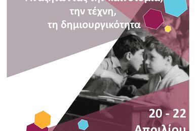 Εκπαίδευση στον 21ο αιώνα: θεωρία και πράξη ΚΕΔΙΣΥ