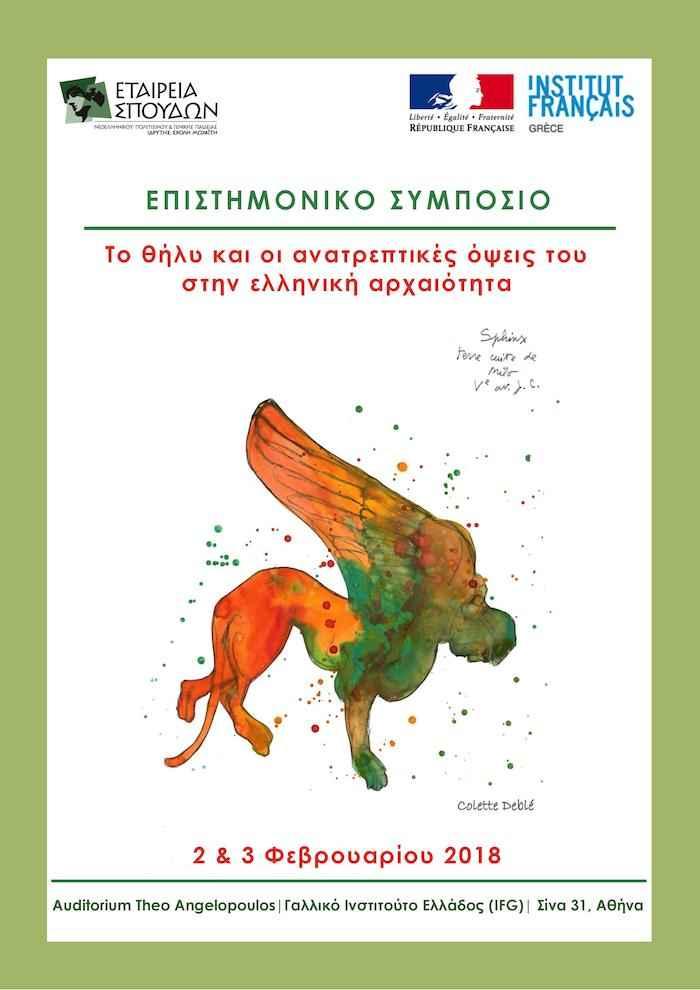 Συμπόσιο: Το θήλυ και οι ανατρεπτικές όψεις του στην ελληνική αρχαιότητα