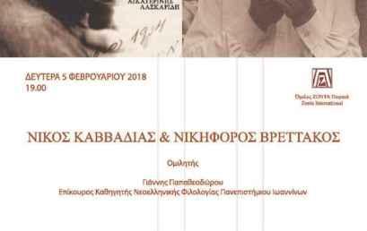 Νίκος Καββαδίας-Νικηφόρος Βρετράκος: Αφιέρωμα σε δυο κορυφαίους δημιουργούς