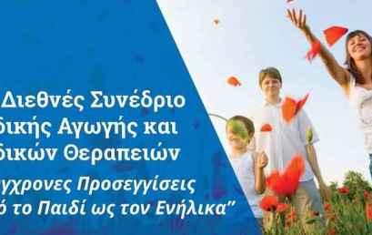 1o Διεθνές Συνέδριο Ειδικής Αγωγής και Ειδικών Θεραπειών