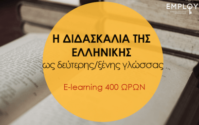 Σεμινάριο: Η διδασκαλία της Ελληνικής ως Δεύτερης-Ξένης Γλώσσας