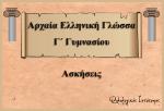Αρχαία Ελληνική Γλώσσα Γ´ Γυμνασίου: Επαναληπτικές ασκήσεις συντακτικού-γραμματικής
