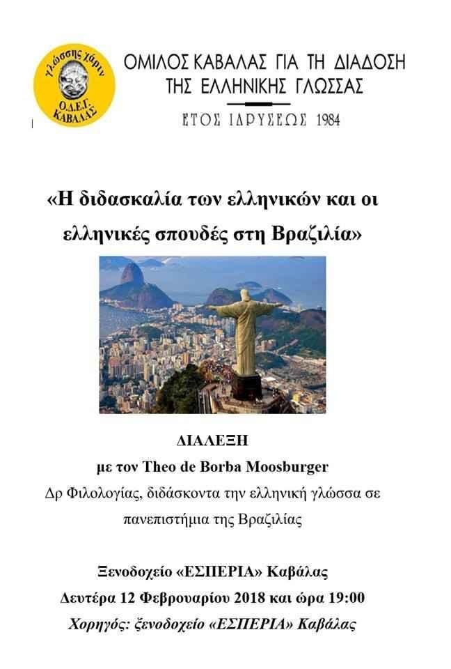 Διάλεξη: Η διδασκαλία των ελληνικών και οι ελληνικές σπουδές στη Βραζιλία