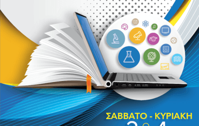 """9η Διημερίδα """"Τεχνολογίες Αιχμής Στην Εκπαιδευτική Πράξη"""""""