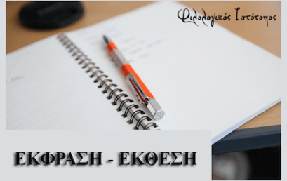 Σεμινάριο: Τεχνικές Διδασκαλίας και Λειτουργικής Αξιολόγησης της Έκφρασης-Έκθεσης στη Δευτεροβάθμια Εκπαίδευση