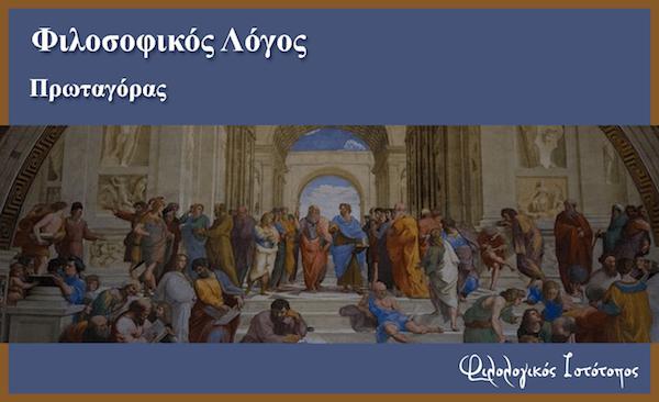 """Αρχαία Ελληνικά Γ´ Λυκείου: 50 ερωτήσεις ΣΩΣΤΟΥ – ΛΑΘΟΥΣ στην εισαγωγή του """"Πρωταγόρα"""""""