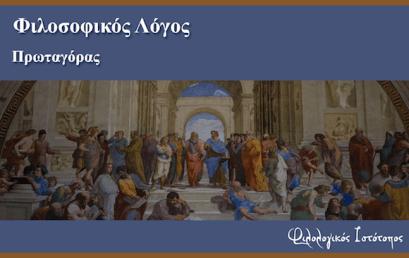 """50 ερωτήσεις ΣΩΣΤΟΥ – ΛΑΘΟΥΣ στην εισαγωγή του «Πρωταγόρα"""""""