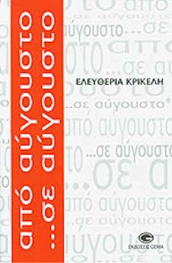 Παρουσίαση του βιβλίου της Ελευθερίας Κρικέλη-Καλογεράτου : «ΑΠΟ ΑΥΓΟΥΣΤΟ… ΣΕ ΑΥΓΟΥΣΤΟ»
