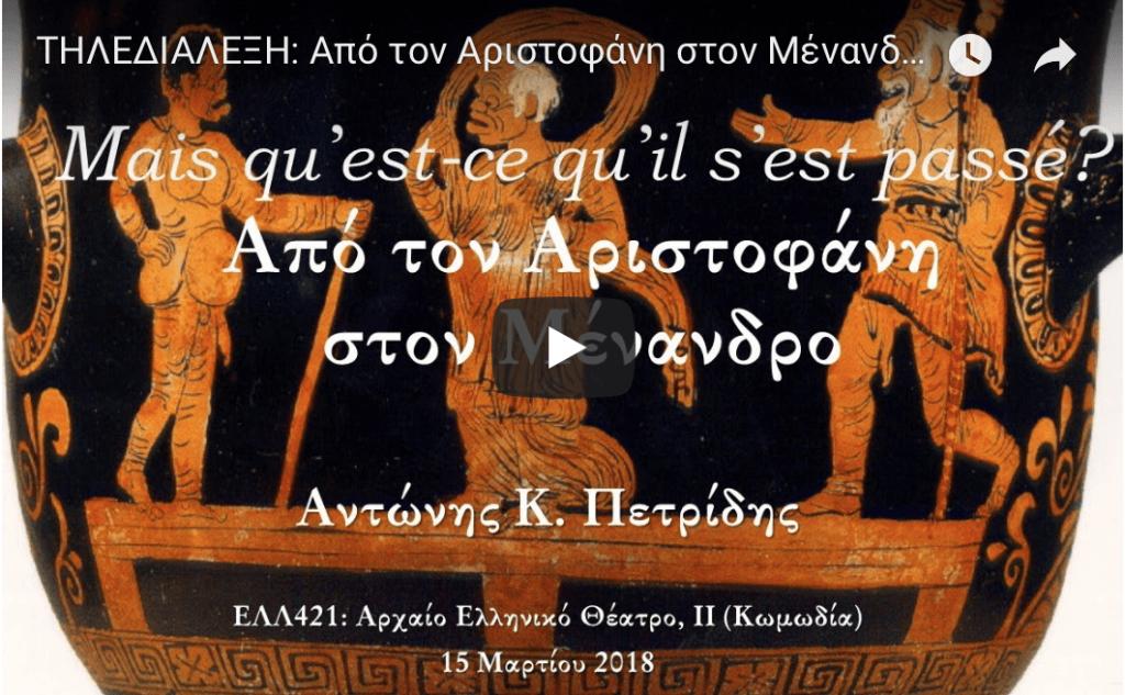 Τηλεδιάλεξη: Από τον Αριστοφάνη στον Μένανδρο