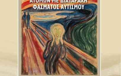 Ειδική αγωγή και φάσμα αυτισμού εξετάζονται σε νέο βιβλίο από τις Εκδόσεις Πανεπιστημίου Μακεδονίας