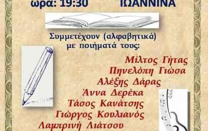 Ιωάννινα: Πρόσκληση σε εκδήλωση για την Παγκόσμια Ημέρα Ποίησης