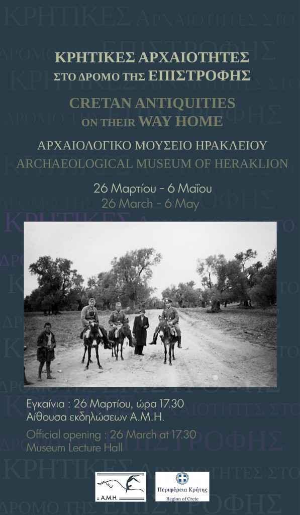 Αρχαιολογικό Μουσείο Ηρακλείου: Κρητικές Αρχαιότητες στο δρόμο της επιστροφής