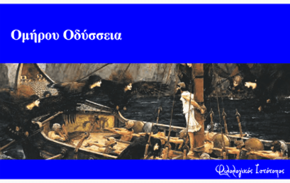 Ομήρου Οδυσσεία: Κριτήριο αξιολόγησης – Ραψωδία ε (στίχοι 221-251)