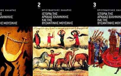 IANOS: Η ιστορία της αρχαίας ελληνικής και της βυζαντινής μουσικής