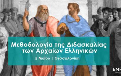Μεθοδολογία της Διδασκαλίας των Αρχαίων Ελληνικών,  Σάββατο 5 Μαΐου-Θεσσαλονίκη