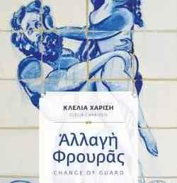 IANOS: Παρουσίαση της νέας ποιητικής συλλογής της Κλέλιας Χαρίση με τίτλο Αλλαγή φρουράς | Change of guard.