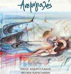 IANOS: Λίνος Κόκοτος & Κώστας Λάζαρης – «Ανεμογιαλός»