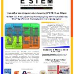 Ημερίδα: «STEM και Υπολογιστική Παιδαγωγική»