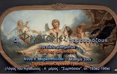 Πλάτωνος Συμπόσιον – Άννα Χ. Μαρκοπούλου. Μάθημα 33ον: Τα δώρα του Ουρανίου Έρωτος
