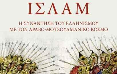 Οι εκδόσεις Πατάκη και ο IANOS παρουσιάζουν το βιβλίο «Εμείς και το Ισλάμ» του Βλάση Αγτζίδη
