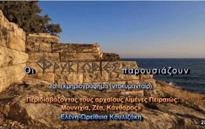 Περιδιαβάζοντας τους αρχαίους λιμένες Πειραιώς : Μουνιχία, Ζέα, Κάνθαρος