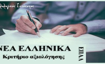 Νέα Ελληνικά ΕΠΑΛ: Τυραννικοί χαρακτήρες (Κριτήριο αξιολόγησης)