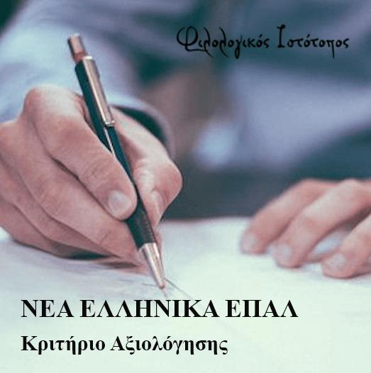 Νέα Ελληνικά ΕΠΑΛ: Κριτήριο αξιολόγησης – Τόση μιζέρια πια!