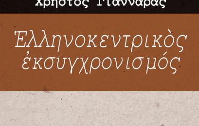 Ο Χρήστος Γιανναράς συνομιλεί με τους αναγνώστες του, με αφορμή το βιβλίο του Ελληνοκεντρικός εκσυγχρονισμός των εκδόσεων ΙΑΝΟS