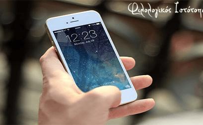 Απαγορεύεται στους μαθητές να έχουν κινητά στο σχολείο