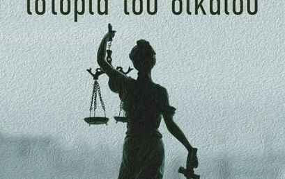 Οι εκδόσεις Κλειδάριθμος και ο IANOS παρουσιάζουν το βιβλίο του Γεράσιμου Θεοδόση, Μια συντομότερη ιστορία του δικαίου.