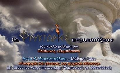 Πλάτωνος Συμπόσιον – Μάθημα 40ον : Κυοφορία και γέννησις του ψυχικού κάλλους