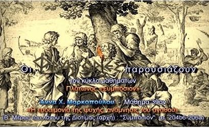 Πλάτωνος Συμπόσιον – Μάθημα 39ον : Η ευδαιμονία της ψυχής, ανάμνησις του αγαθού