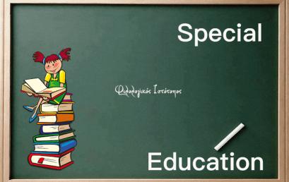 Ημερίδα: Η Ειδική Αγωγή και η Εκπαιδευτική-Σχολική Ψυχολογία στηναυλή του σύγχρονου εκπαιδευτικού συστήματος