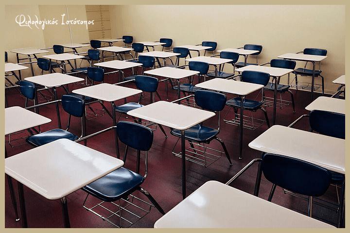 Αυστηρότητα ή χαλαρότητα στο σχολείο;