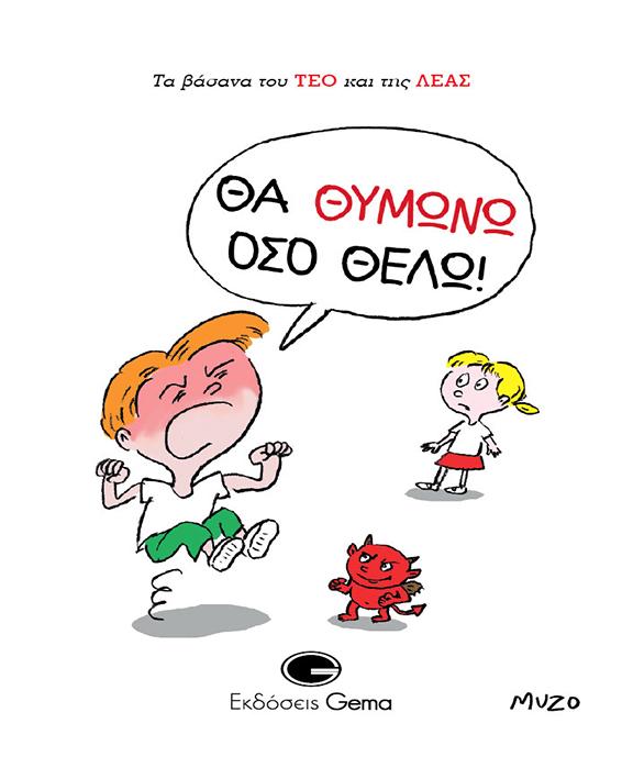 Τα βάσανα του Τέο και της Λέας: η εξαιρετική σειρά τεσσάρων παιδικών βιβλίων από τις εκδόσεις Gema